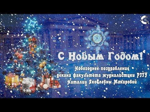 Новогоднее поздравление декана факультета журналистики РГГУ Наталии Яковлевны Макаровой