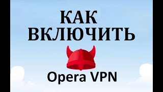 Как включить VPN в (Opera) или как обойти блокировки сайтов
