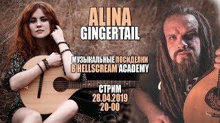 ALINA GINGERTAIL | МУЗЫКАЛЬНЫЕ ПОСИДЕЛКИ В HELLSCREAM ACADEMY