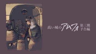 【もうすぐ1周年】高い城のアムフォ三期PV【特別編】