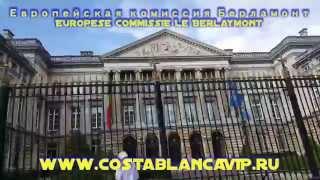 Брюссель - столица Европы и НАТО. Brussel België CostablancaVIP