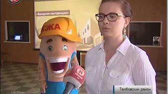 Телекомпания «Новый век», Образовательные мастер-классы по ЖКХ в Тамбовской области