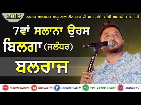 #12 BALRAJ - ਬਲਰਾਜ 🔴 NEW PUNJABI SONGS 🔴 7th SALANA ORAS - 2019 🔴 BILGA (Jalandhar)