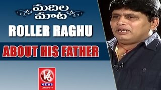 Jabardasth Roller Raghu About His Father | Madila Maata | V6 News