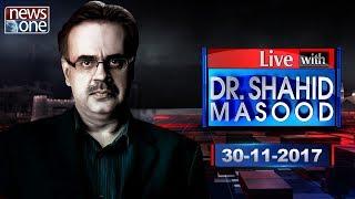 Live with Dr.Shahid Masood | 30-November-2017 | Nawaz Sharif | Asif Zardari  |