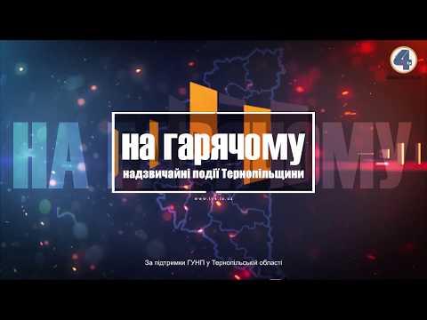 """Телекомпанія TV-4: Надзвичайні події """"На гарячому"""" (03.07.2020)"""