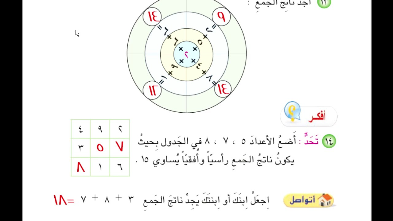 حل الصفحة 43 رياضيات الصف الثاني ابتدائي