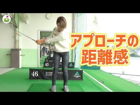 50y・30y・10yアプローチを振り幅で打ち分ける方法【ミホさんと練習場#5】