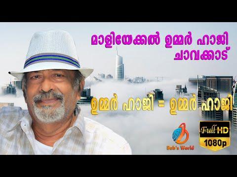 Maliyakkal Ummer Haji chavakkad in Mediaone TV