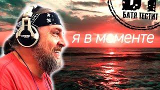 Реакция на Джарахов & Markul – Я в моменте (Lyrics Video)❗ Пустил честную слезу❗ Батя Тестит