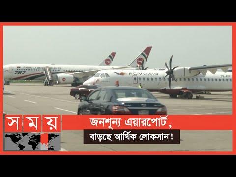 ২য় ধাক্কায় নতুন করে সংকটে দেশের এভিয়েশন শিল্প   Bangladesh Airport   Somoy TV
