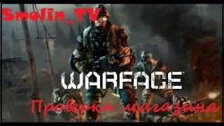 Проверка магазина аккаунтов Warface 2 !!!