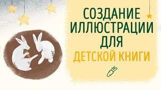 Создание иллюстрации для детской книги