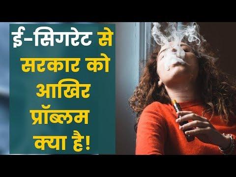 ई-सिगरेट से सरकार को आखिर प्रॉब्लम क्या है Government bans e-cigarettes | India News