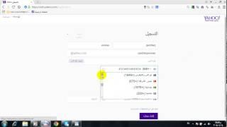 حصرياا 2016 عمل ايميل Yahoo Mail بدون رقم