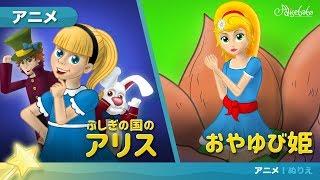 ふしぎの国のアリス そして おやゆび姫 (Alice in Wonderland and Thumbelina) ストーリーアニメ | 子供のためのおとぎ話