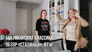 """Обзор квартиры """"сталинки"""", 67 кв. М. Современная классика, дизайн интерьера"""