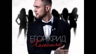 Егор Крид/KReeD - Не мы(2015)