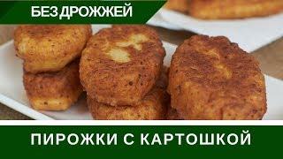 Жареные Пирожки Без Дрожжей С Катошкой: На Сковороде БЫСТРО И ПРОСТО