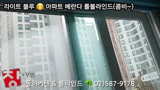 하늘색 라이트블루 콤비 블라인드 커튼 아파트 베란다 창…