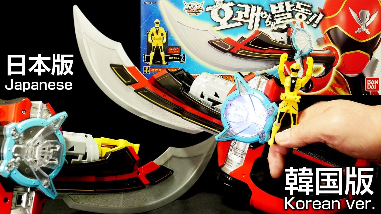 Power Ranger Kaizoku Sentai Gokaiger Ranger Key Series Gokai Gun... FROM JAPAN