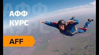 Курс АФФ в Киеве - обучение прыжкам с парашютом   AFF Skydiving course in Kiev