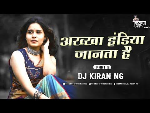 Akha India Janta Hai (Part 2) - Dj Kiran NG Vol - 22