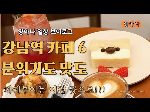 강남역 카페 브이로그 서울 카페투어 인테리어 예쁜 6곳