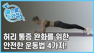 직장인 허리 통증 완화를 위한 안전하고 건강한 운동법을…