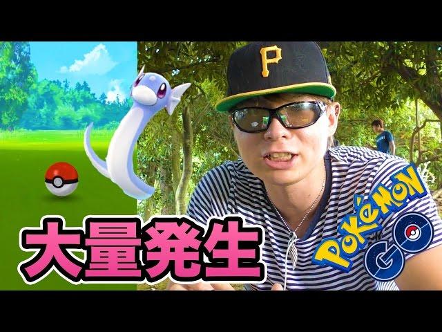 ポケモンGOで世田谷公園にミニリュウ大量発生したんだが大変な事に...【Pokémon GO】in Japan PDS