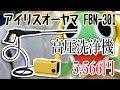 【検証】安物高圧洗浄機の実力を試す。アイリスオーヤマ_FBN-301