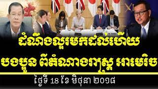 cambodia hot news today, radio khmer all 2018,ដំណឹងល្អរមកដល់ហើយ បងប្អូន ពីតំណាងរាស្រ្ត អាមេរិច