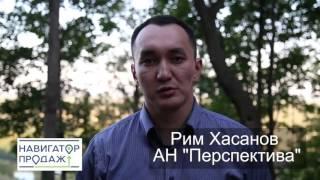 Отзыв участника Школы управления продажами - Рим Хасанов,  АН
