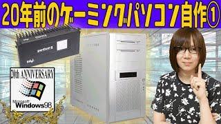[自作PC]Windows98発売20周年 20年前のゲーミングパソコン自作① パーツ紹介【ジャンク】 パソコン 検索動画 1