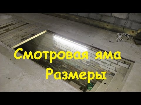 Смотровая яма в гараже своими руками размеры из кирпича