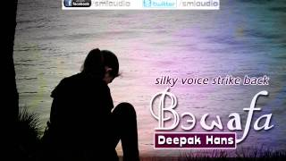 Bewafa Full Song | Deepak Hans | New Punjabi Sad Songs 2013-2014 || Upcoming Album