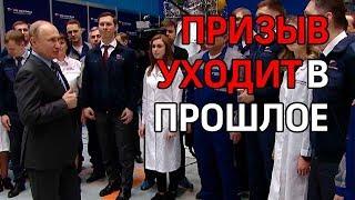 Путин: призыв в армию уходит в прошлое