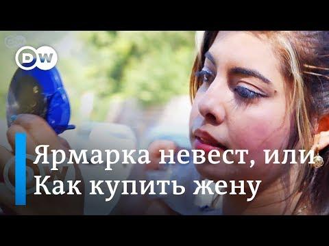Смотреть Ярмарка невест в Болгарии — как купить жену на рынке — DW Documentary на русском онлайн