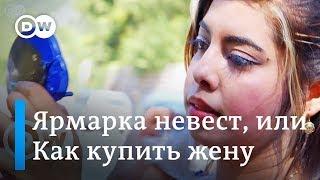 Ярмарка невест в Болгарии — как купить жену на рынке — DW Documentary на русском