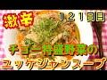 【鬼辛!】特盛野菜のユッケジャンスープ【モヤシ先輩】
