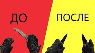 Как получить нож через консоль! (cs:go гайд)НУ И БЕСКОНЕЧНАЯ РАЗМИНКА!