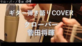クローバー / 菅田将暉 ギター弾き語りCover