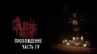 The Conjuring House #19 -- Легко и не принуждённо поломал игру