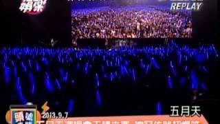 20130907五月天諾亞方舟-台中演唱會精華