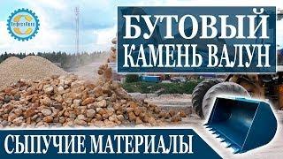 Погрузка Валуна, Бутового камня. Бутовый камень применяется в ландшафте.(, 2014-07-10T21:16:23.000Z)
