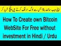 How To Create own Bitcoin WebSite For Free without investment in Hindi / Urdu 2018