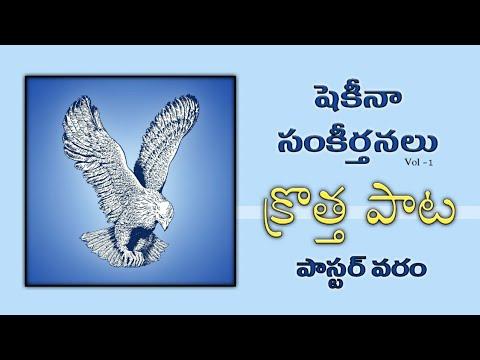 Krotha Paata By Pastorvaram    End Time Message Telugu Song   