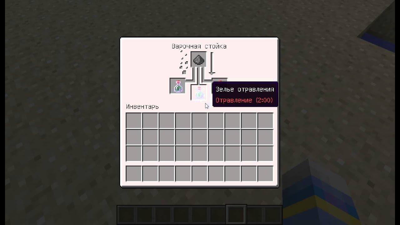 Зельеварение в Minecraft - Всё для Майнкрафт