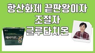 [메디팜약국] 김약사가 생각하는 글루타치온의 탁월한 효…