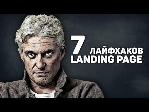 Вся правда о лендингах (landing Page)из YouTube · Длительность: 17 мин5 с